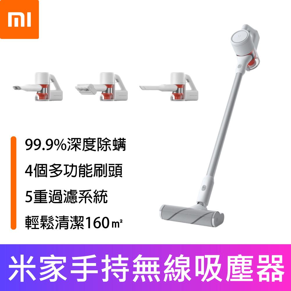 【MI】小米 米家手持無線吸塵器 無線吸塵器 手持吸塵器 高端9錐氣旋 除塵除蟎新科技 大吸力吸塵器