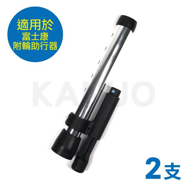 【富士康】下壓式彈簧剎車套管 x2支 (富士康附輪助行器適用)