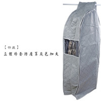 【竹炭】視窗立體外套防塵罩-加大 (93cmX 58cmX 20cm)
