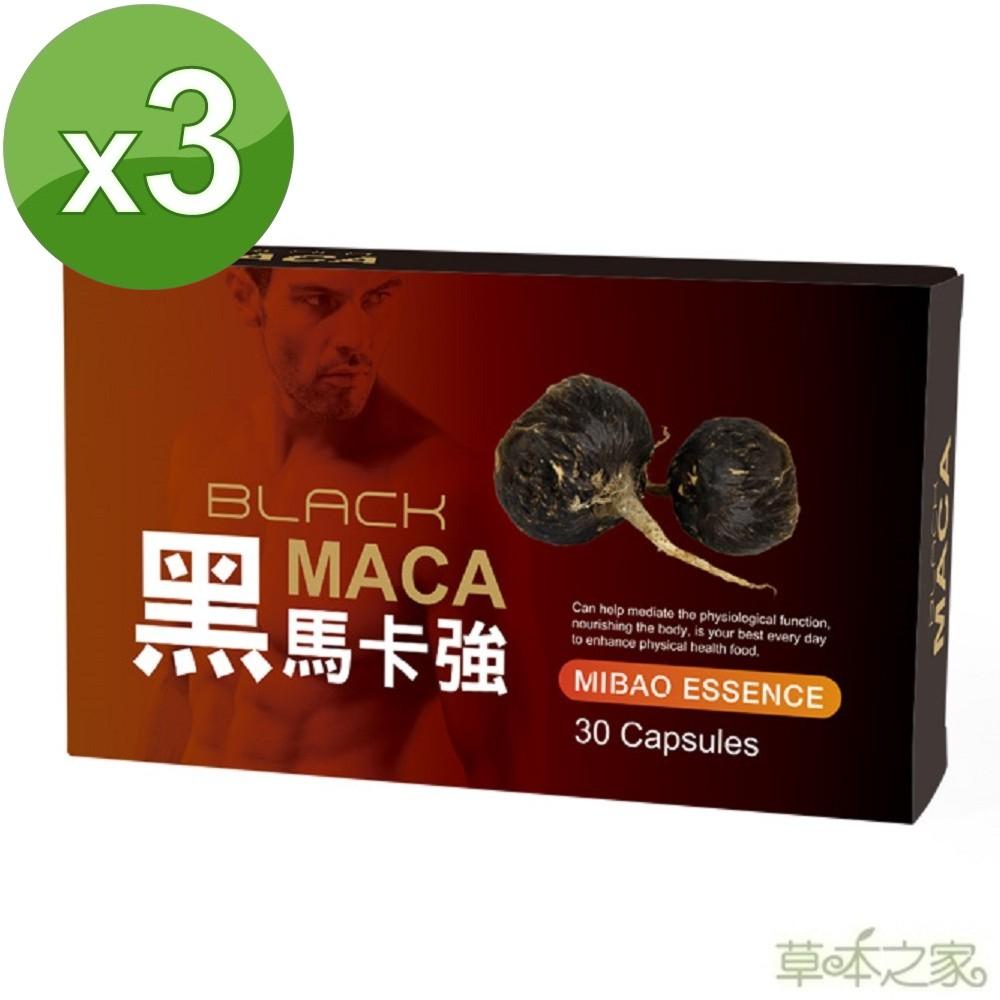 草本之家-MACA.秘魯黑馬卡強30粒X3盒