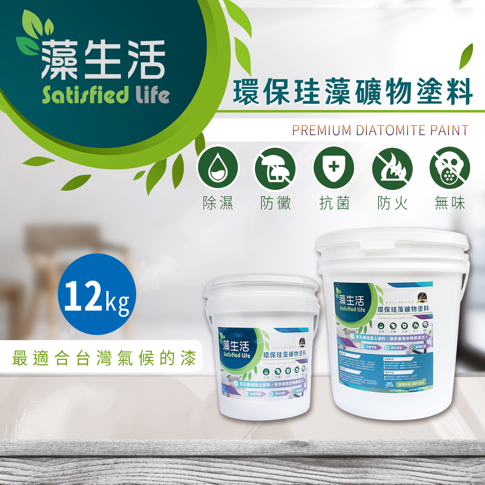 mit藻生活環保珪藻礦物塗料/12kg