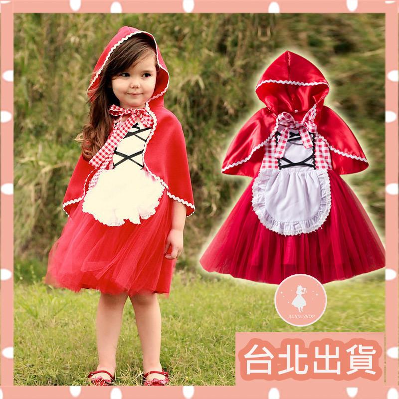 小紅帽萬聖節 超可愛小紅帽公主 兒童禮服 派對公主洋裝