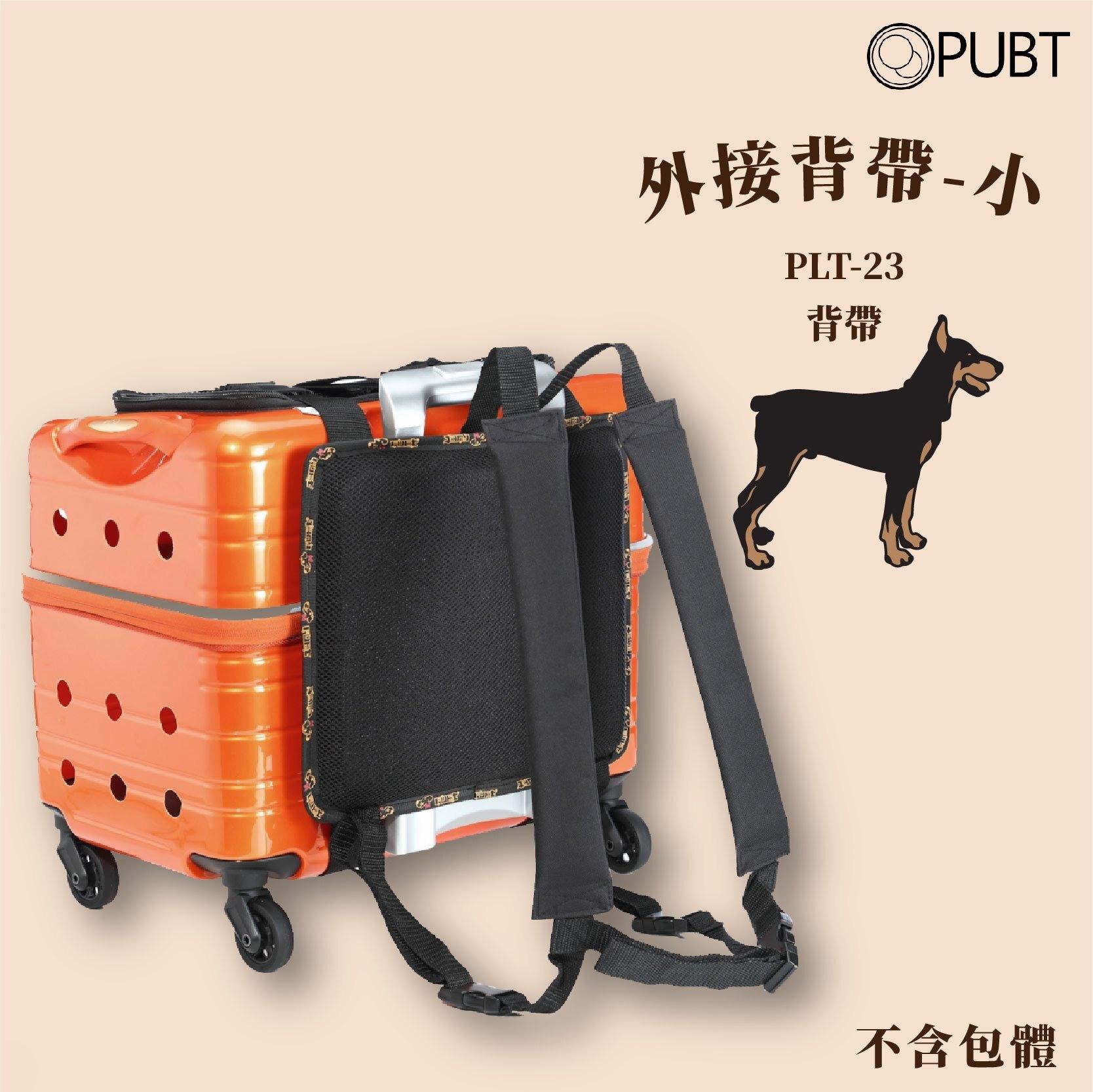 【PUBT】城堡配件✧外接背帶-小(不含拉桿箱) PLT-23 拉桿包 拉桿箱 外出籠 外出包 狗籠 貓籠 寵物背包 太空包