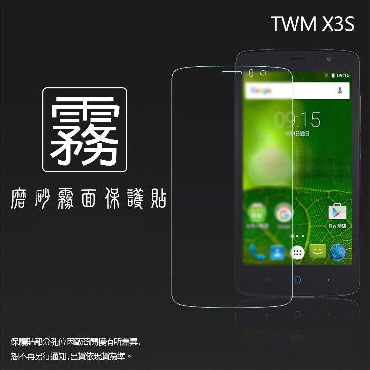霧面螢幕保護貼 台灣大哥大 TWM Amazing X3s 保護貼 軟性 霧貼 霧面貼 磨砂 防指紋 保護膜