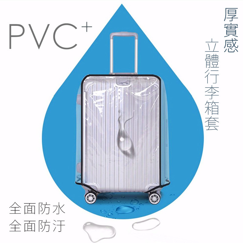 pvc+ 加厚款 透明防塵套 行李箱套 l號