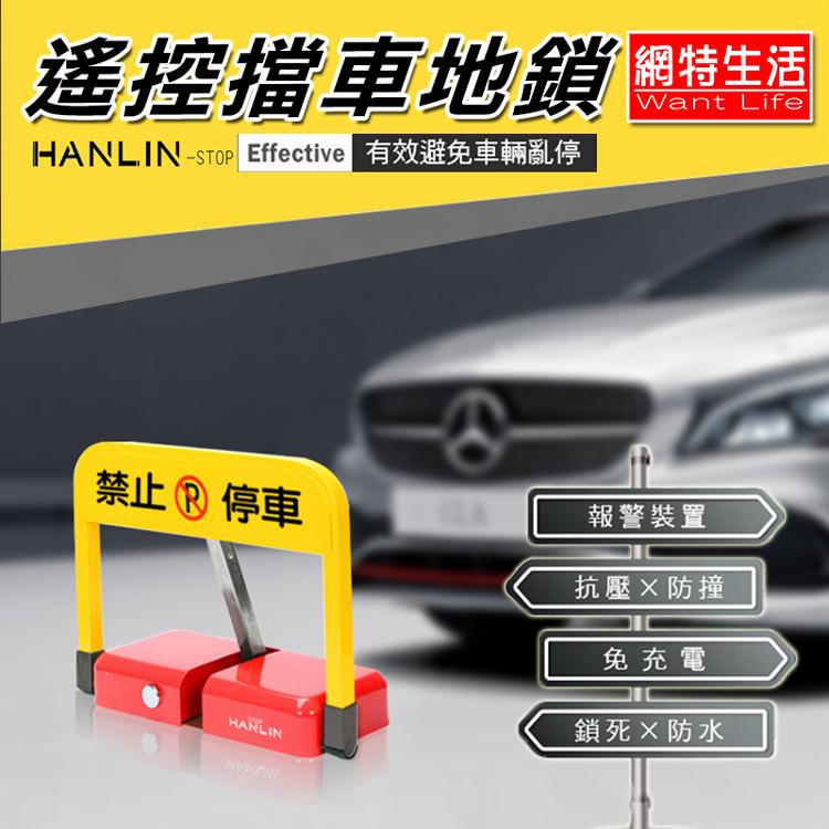 網特生活遙控升降擋車地鎖 禁止停車 標示  請勿停車 告示牌 自動立牌  防止路霸  hanli