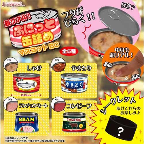全套4+1隱藏版【日本正版】擬真食品罐頭吊飾 扭蛋 轉蛋 吊飾 J.DREAM - 851564。人氣店家sightme看過來購物城的扭蛋有最棒的商品。快到日本NO.1的Rakuten樂天市場的安全環