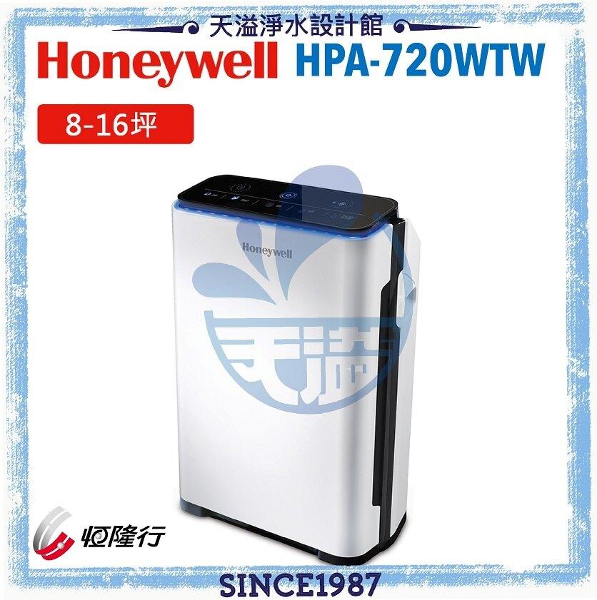 【Honeywell】智慧淨化抗敏空氣清淨機 HPA-720WTW(8-16坪)【恆隆行授權經銷】