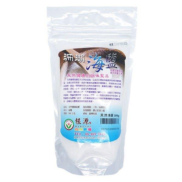 《小瓢蟲生機坊》根源自然農場 - 珊瑚海鹽  300g/包 南北貨