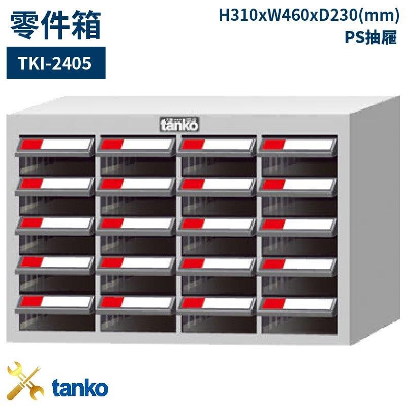 多格分類!天鋼 TKI-2405 零件箱 20格抽屜 收納櫃 置物櫃 工具櫃 整理盒 分類盒 抽屜零件櫃 五金零件