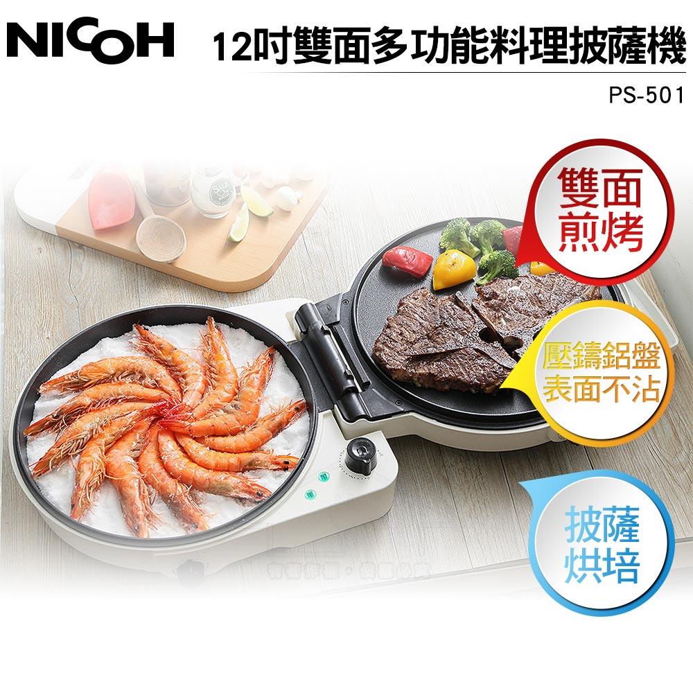 壓鑄鋁盤表面不沾處理 定時提醒 煎烤煮燉