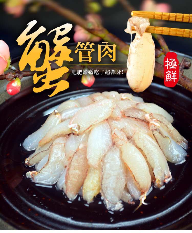 樂鮮本舖急凍鮮甜蟹管肉200g(3盒+1盒/6盒+2盒)
