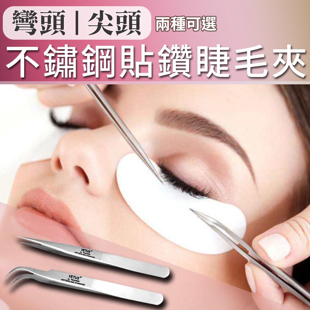 e.dot不鏽鋼精密貼鑽睫毛夾