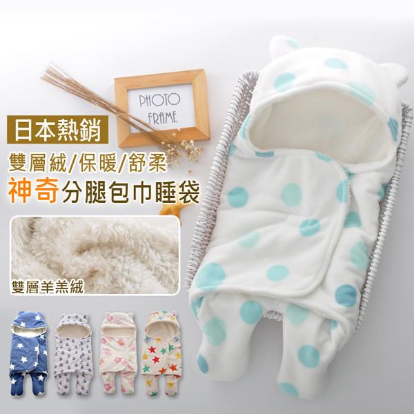 日系保暖雙層羊羔絨嬰兒分腿式包巾防踢被(11款任選)