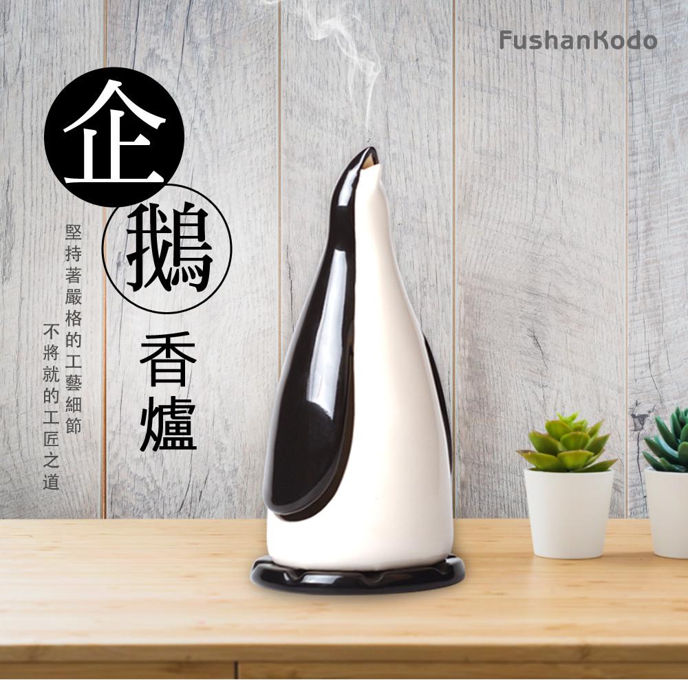 fushankodo 富山香堂企鵝立式陶瓷香爐