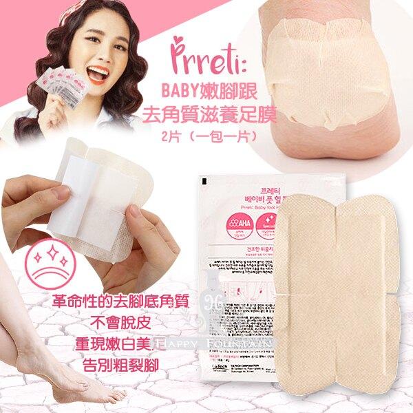 韓國Prreti BABY嫩腳跟去角質滋養足膜2包
