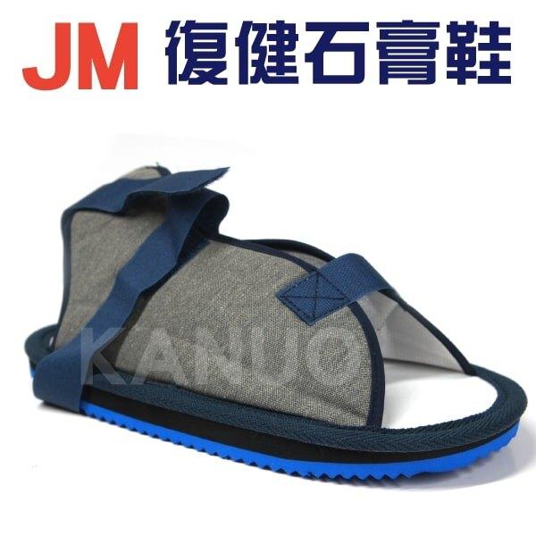 【JM】復健石膏鞋 單隻