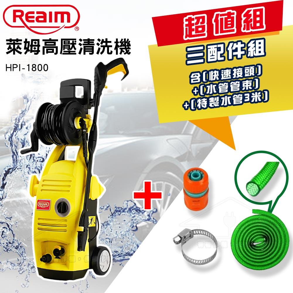 TRENY 4069 萊姆高壓清洗機 HPi-1800 加碼送 送3米水管+管束+快速接頭