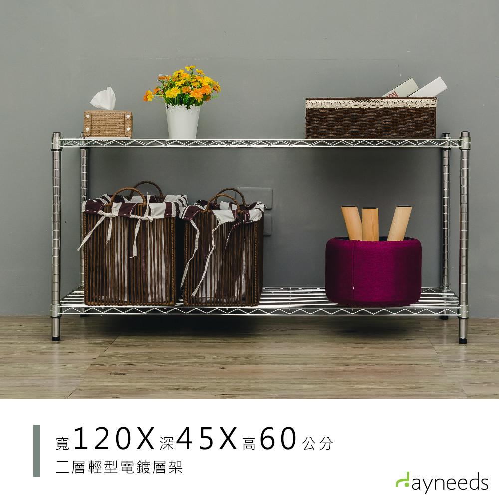 dayneeds 輕型120x45x60cm二層電鍍架sy1848260cr