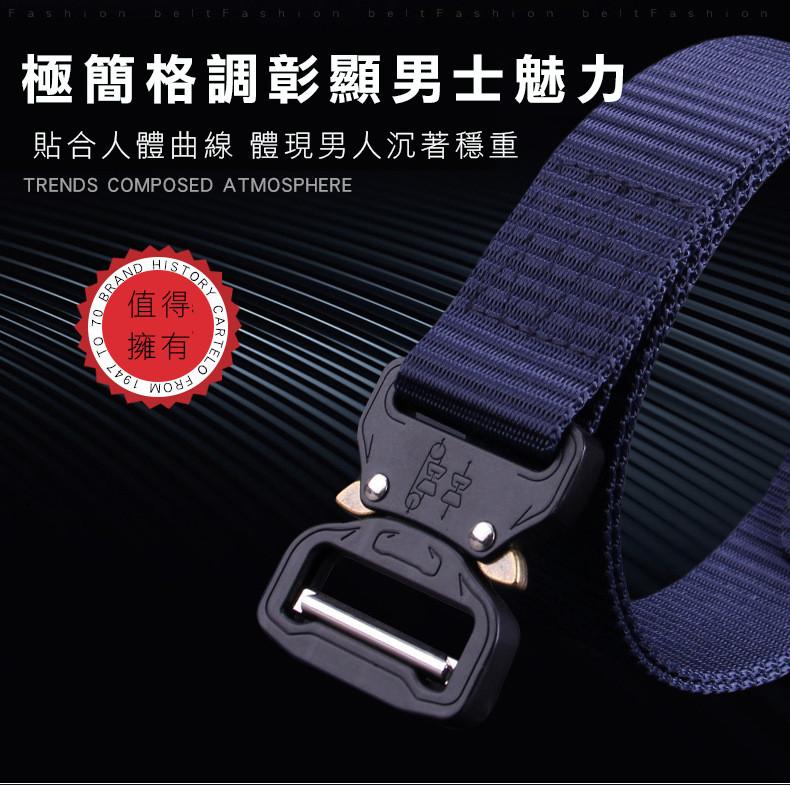軍規眼鏡蛇插扣式戰術腰帶