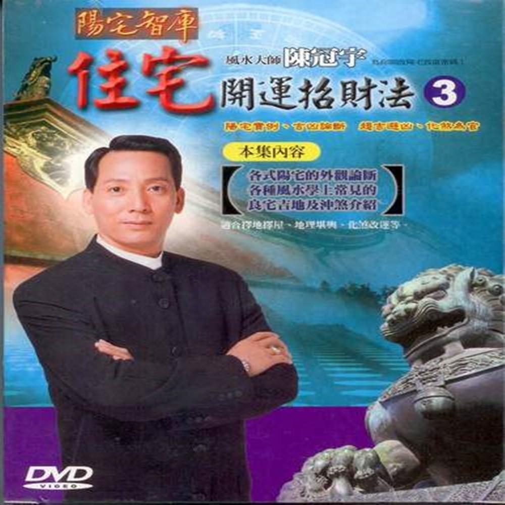 陳冠宇 住宅開運招財法(第三集) dvd