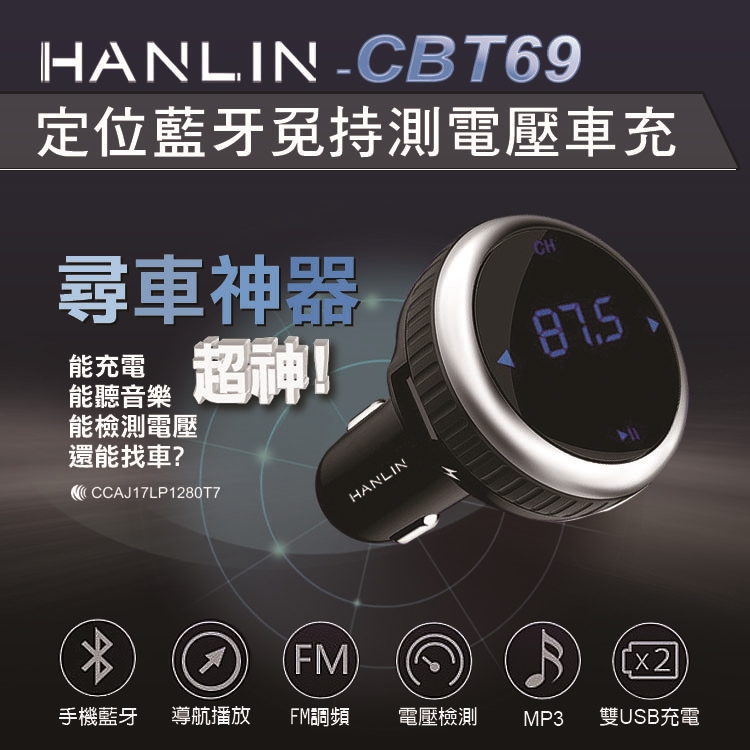 hanlin-cbt69 定位藍芽免持測電壓車充 尋車神器!! 能聽音樂還能找車?