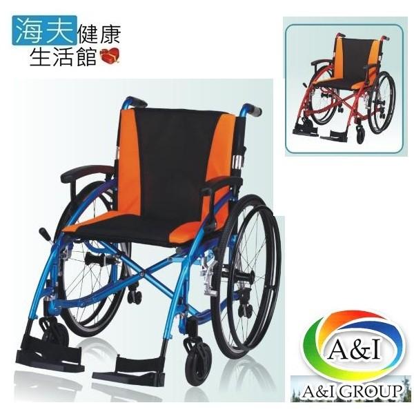 海夫健康生活館康復 a1特製鋁流線型輪椅 18吋 銀色