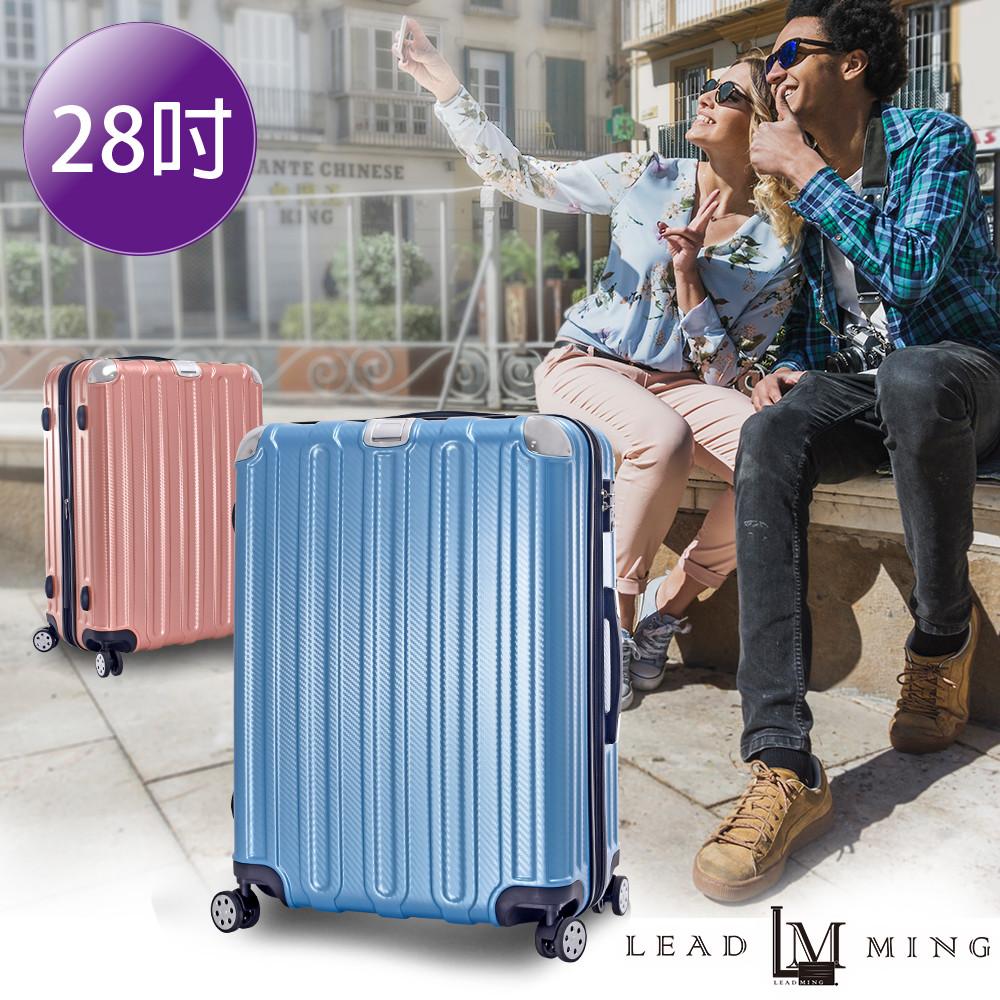 leadming微微旅行 28吋防刮行李箱