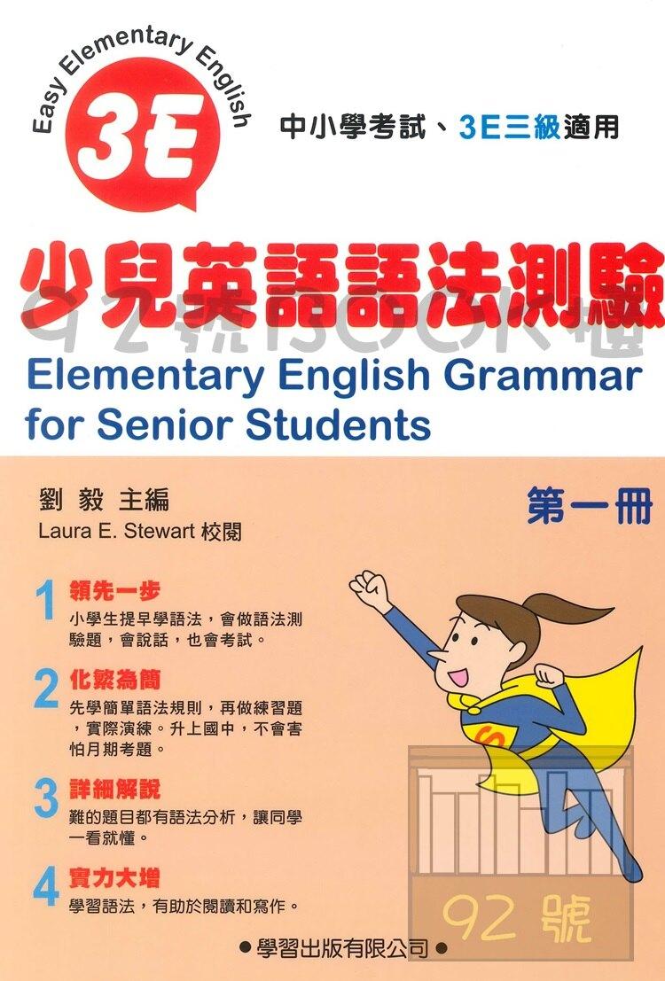 學習中小學考試必備2少兒英語語法測驗第一冊