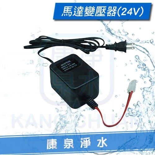 【康泉淨水】RO逆滲透純水機馬達專用變壓器 24VDC ~ 台灣製造 ~