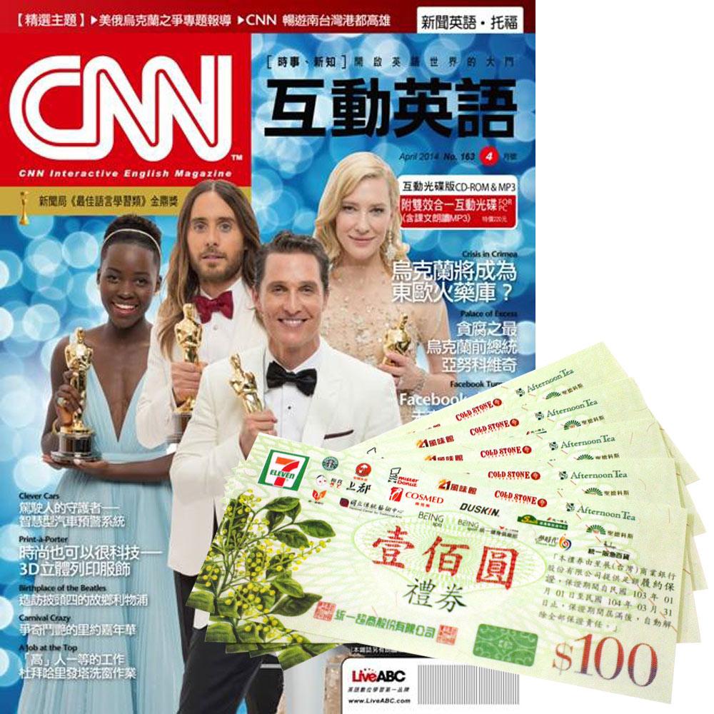 《CNN互動英語》朗讀CD版 1年12期 贈 7-11禮券500元