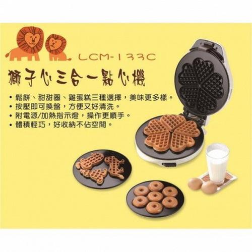 【獅子心】(可換盤)迷你三合一點心機 / 鬆餅機 / 甜甜圈 / 雞蛋糕 / LCM-133C