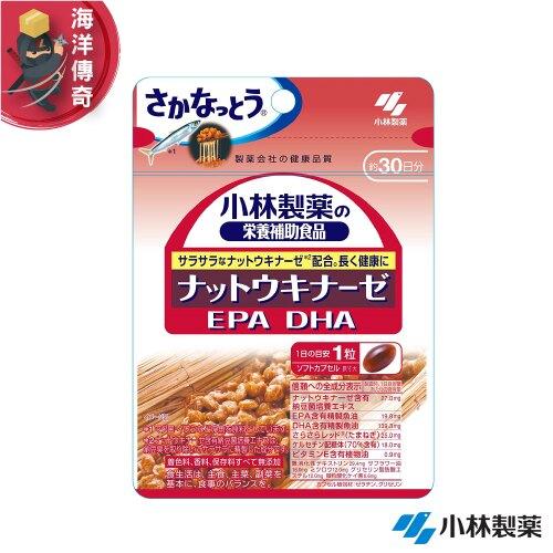 【日本出貨】小林製藥 納豆激酶素 DHA + EPA 魚油 營養濃縮錠 30粒/30日份 【海洋傳奇】