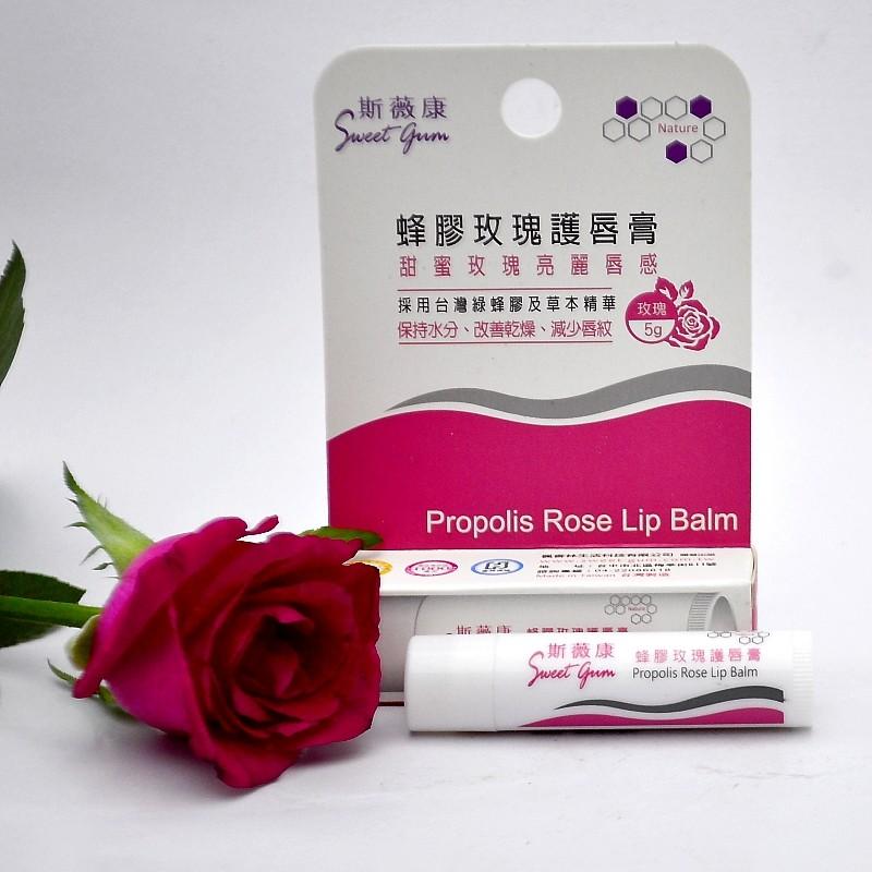 蜂膠玫瑰護唇膏 5g 奧圖玫瑰精油 香味高貴價格不貴  透氣保濕不黏膩的護唇膏