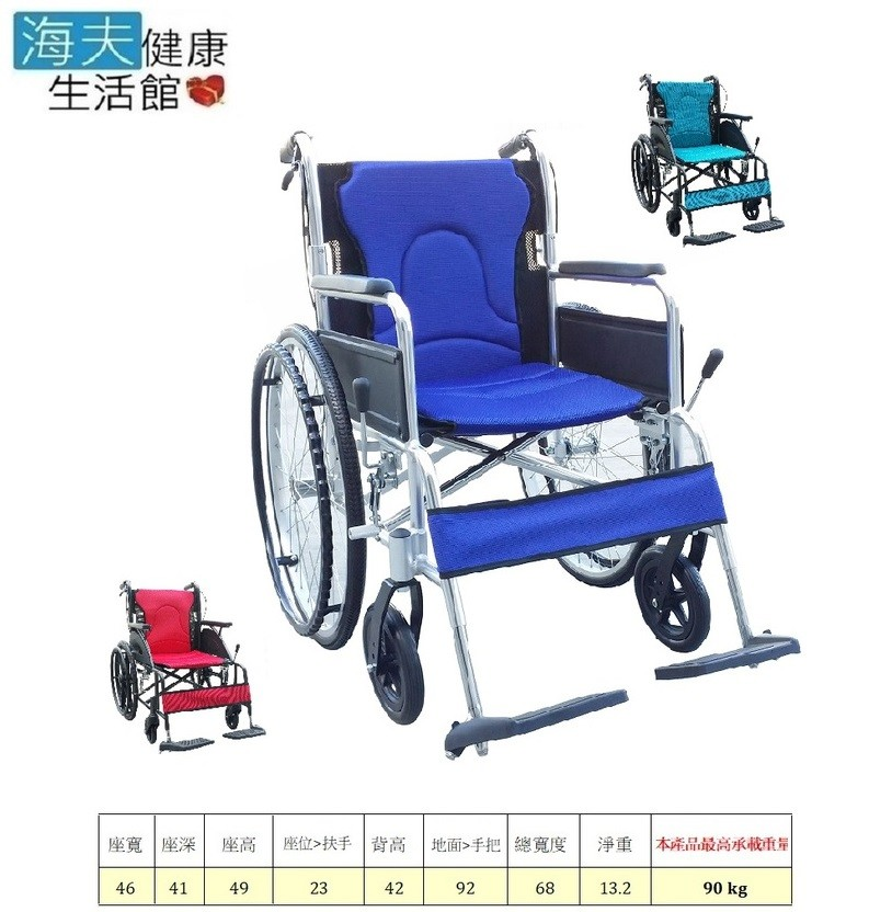 恆伸機械式輪椅 (未滅菌)海夫健康生活館鋁合金 輕量型 可折背(er-0213)