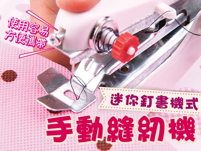 輕巧型手動便攜式縫紉機