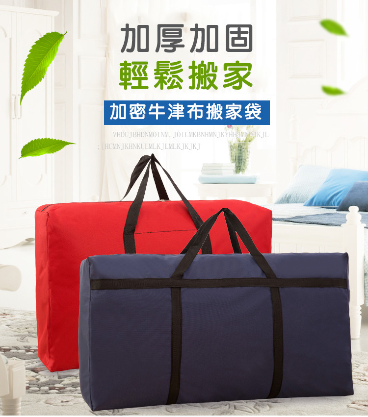 護欄加固超大防水耐重搬家袋