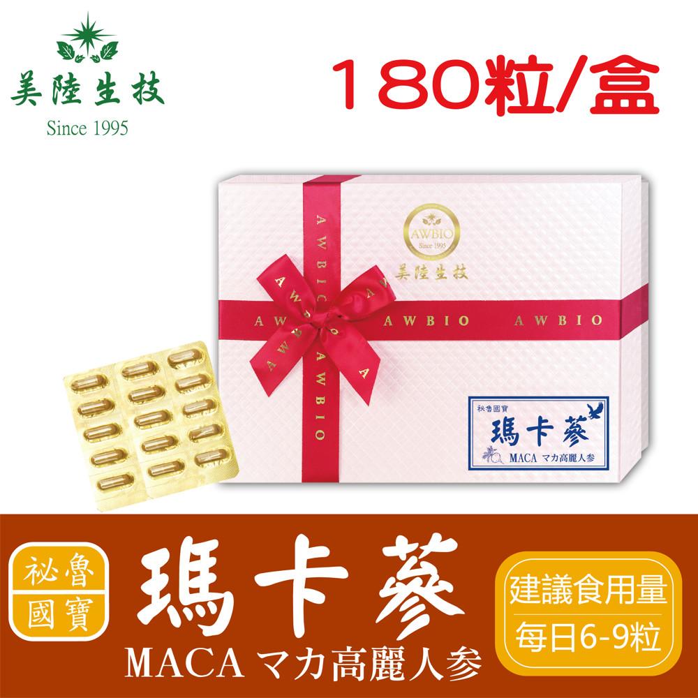 美陸生技祕魯國寶瑪卡蔘maca 膠囊禮盒(180粒)awbio