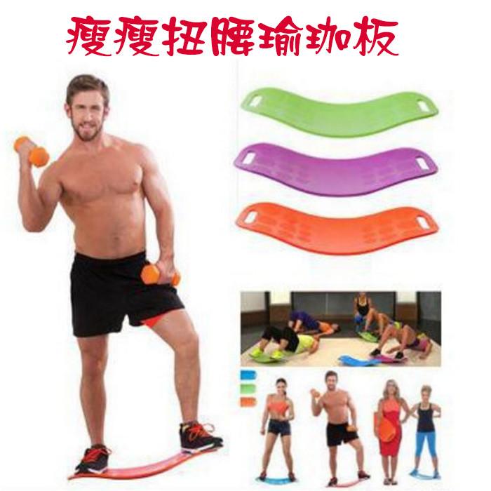 風靡全球瘦瘦板瑜珈板扭腰平衡板(3色任選)