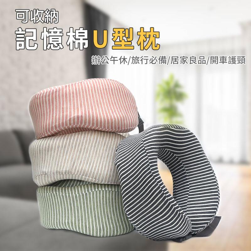 可收納記憶棉護頸u型枕