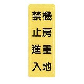 【新潮指示標語系列】TS貼牌-機房重地禁止進入TS-322/個