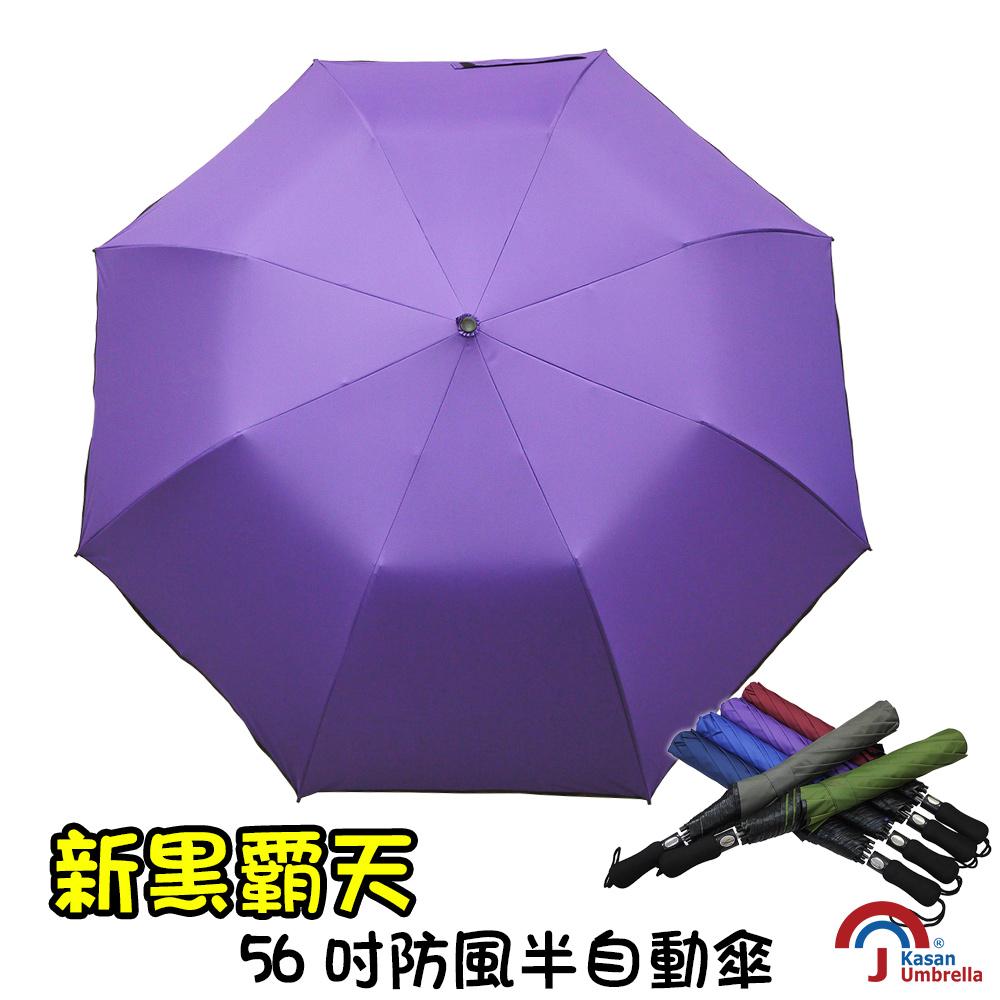 【Kasan】新黑霸天56吋防風半自動傘(深紫)