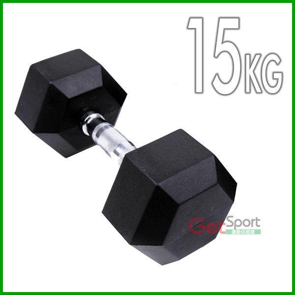 六角包膠啞鈴15公斤(15kg/重量訓練/舉重/二頭肌/15kg)