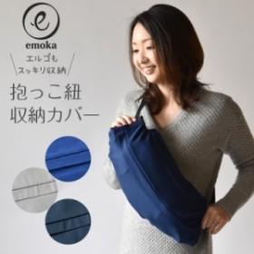 【メール便送料無料】エルゴ ベビービョルン 抱っこ紐 収納カバー 日本製