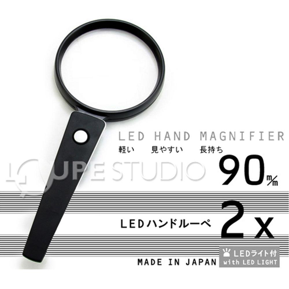 【日本 I.L.K.】2x/90mm 日本製手持型LED照明放大鏡 LE90