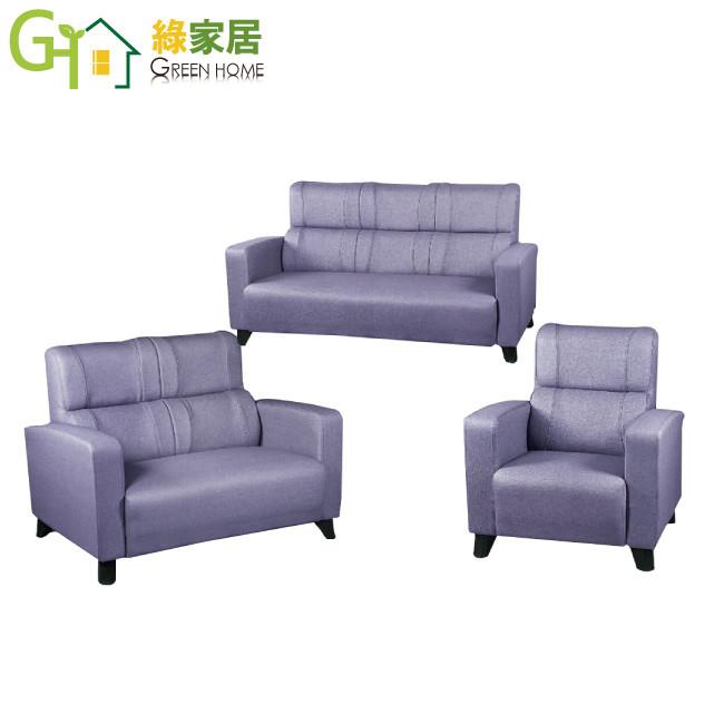 綠家居羅莎 時尚貓抓皮革沙發椅組合(三色可選1+2+3人座)