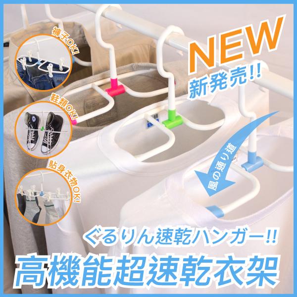 日本設計高機能超速乾衣架-基本款