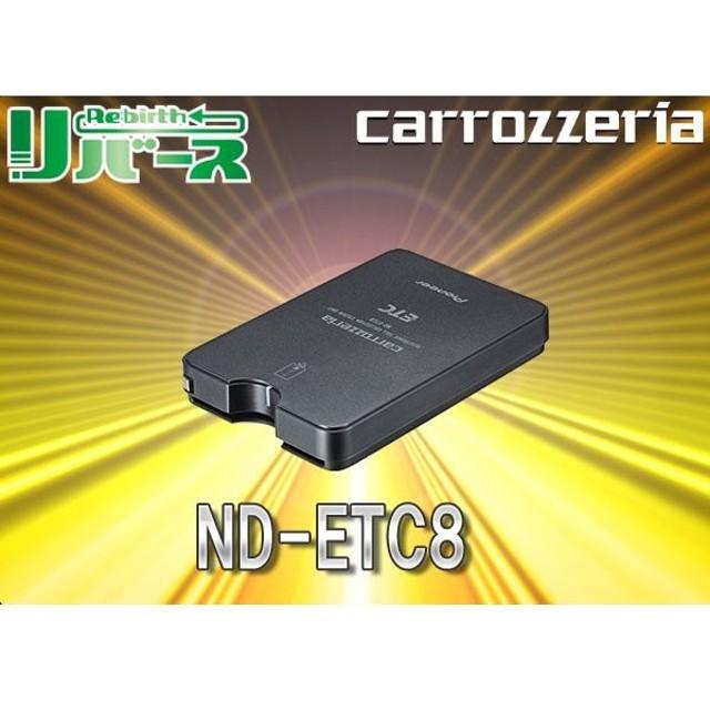 【キャッシュレス5%還元】カロッツェリアcarrozzeriaナビ連動ETCユニットND-ETC8アンテナ分離/音声案内/連動ケーブル付属(ND-ETC7後継)