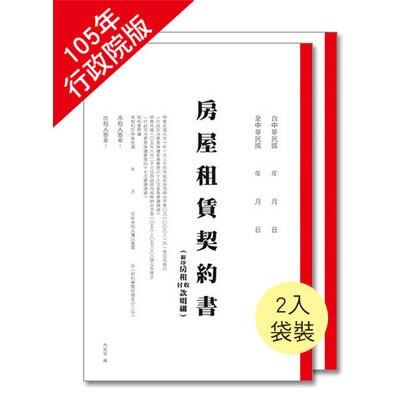 美加美 6132P 新版房屋租賃契約書(2本入) /包