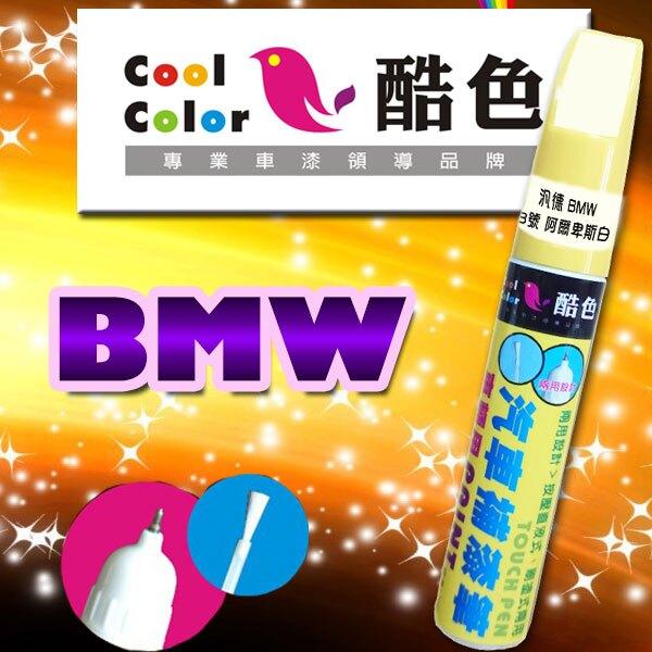 (特價品)汎德BMW 車色專用,酷色汽車補漆筆,全系列超過700種顏色,專業冷烤漆